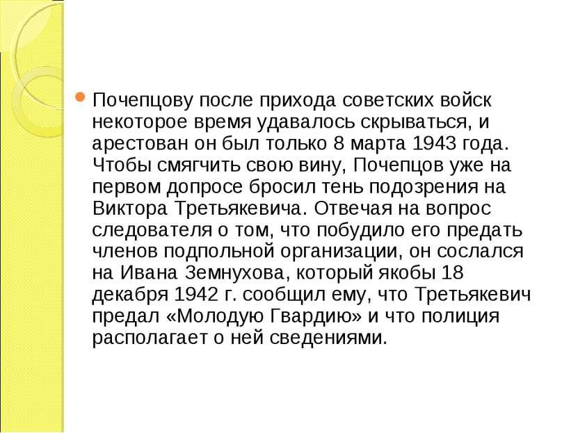 Почепцову после прихода советских войск некоторое время удавалось скрываться,...