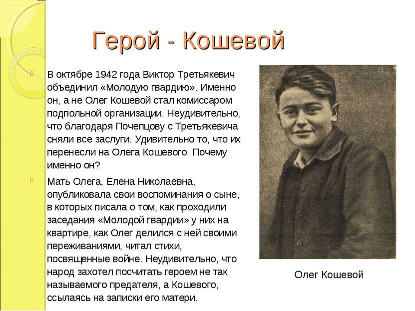 Герой - Кошевой В октябре 1942 года Виктор Третьякевич объединил «Молодую гва...