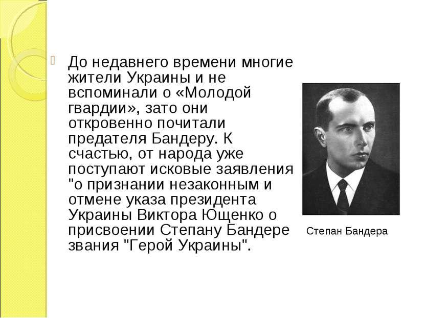 До недавнего времени многие жители Украины и не вспоминали о «Молодой гвардии...