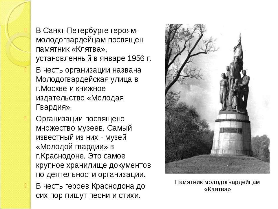 В Санкт-Петербурге героям-молодогвардейцам посвящен памятник «Клятва», устано...