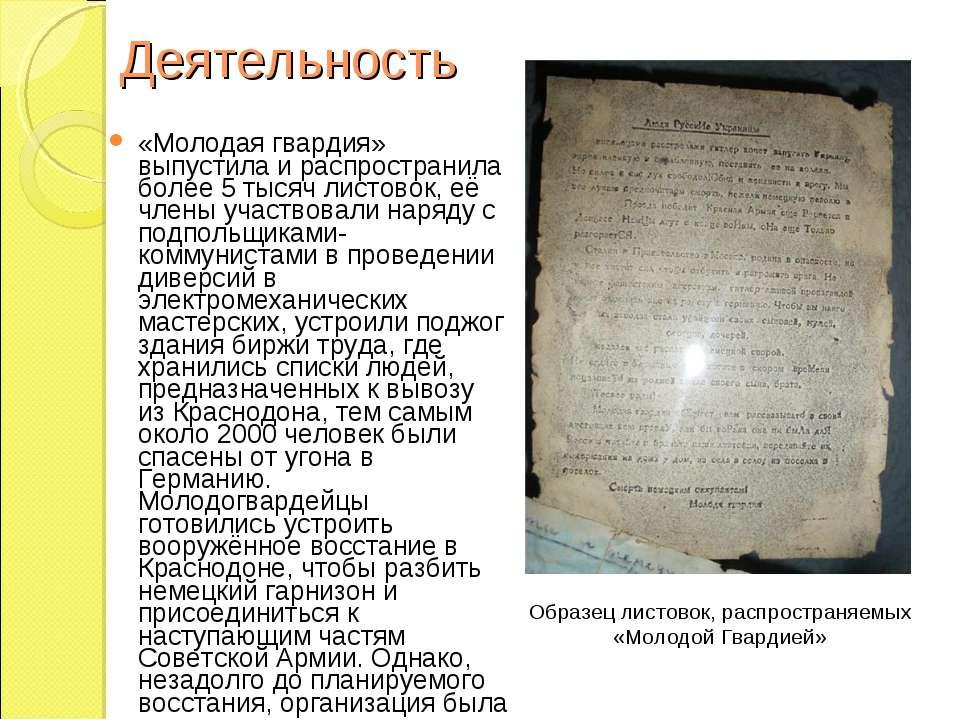 Деятельность «Молодая гвардия» выпустила и распространила более 5 тысяч листо...