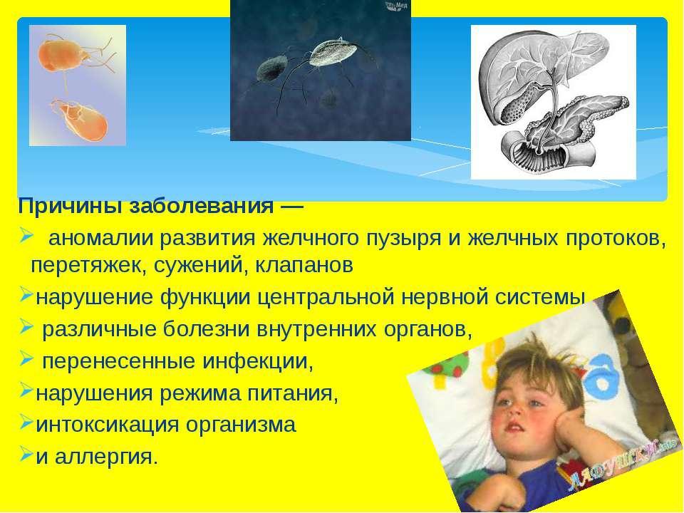 Причины заболевания — аномалии развития желчного пузыря и желчных протоков, п...