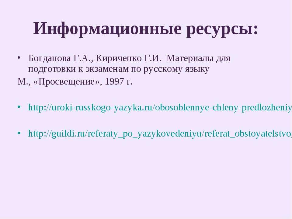 Информационные ресурсы: Богданова Г.А., Кириченко Г.И. Материалы для подготов...