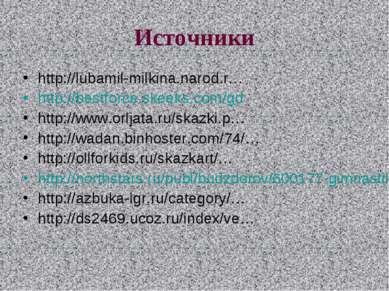 Источники http://lubamil-milkina.narod.r… http://bestforce.skeeks.com/gd http...