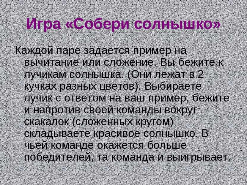 Игра «Собери солнышко» Каждой паре задается пример на вычитание или сложение....