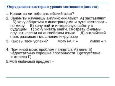 Определение вектора и уровня мотивации (анкета) 1. Нравится ли тебе английски...