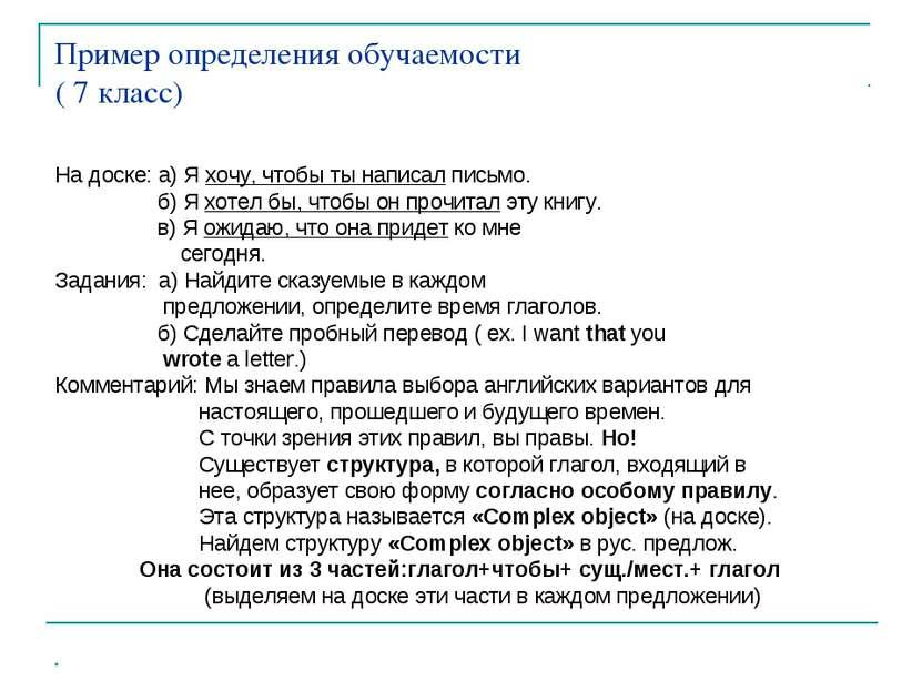 Пример определения обучаемости ( 7 класс) На доске: а) Я хочу, чтобы ты напис...