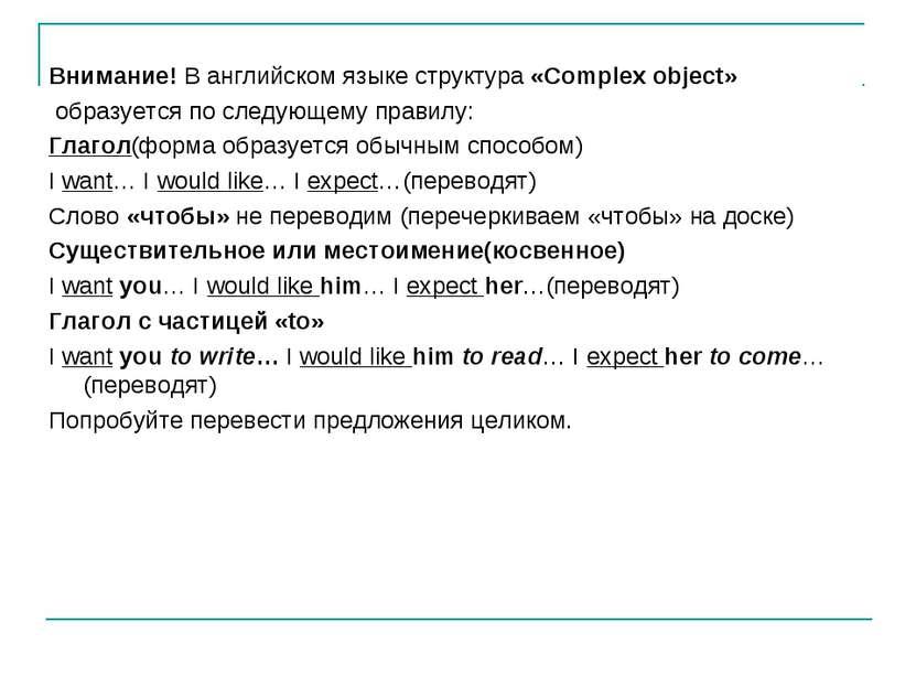 Внимание! В английском языке структура «Complex object» образуется по следующ...