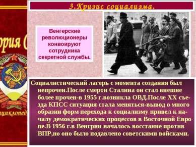 Социалистический лагерь с момента создания был непрочен.После смерти Сталина ...