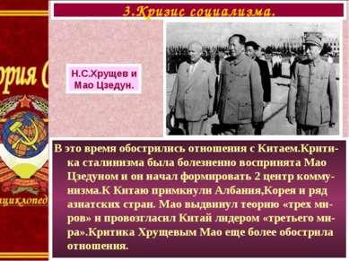 В это время обострились отношения с Китаем.Крити-ка сталинизма была болезненн...