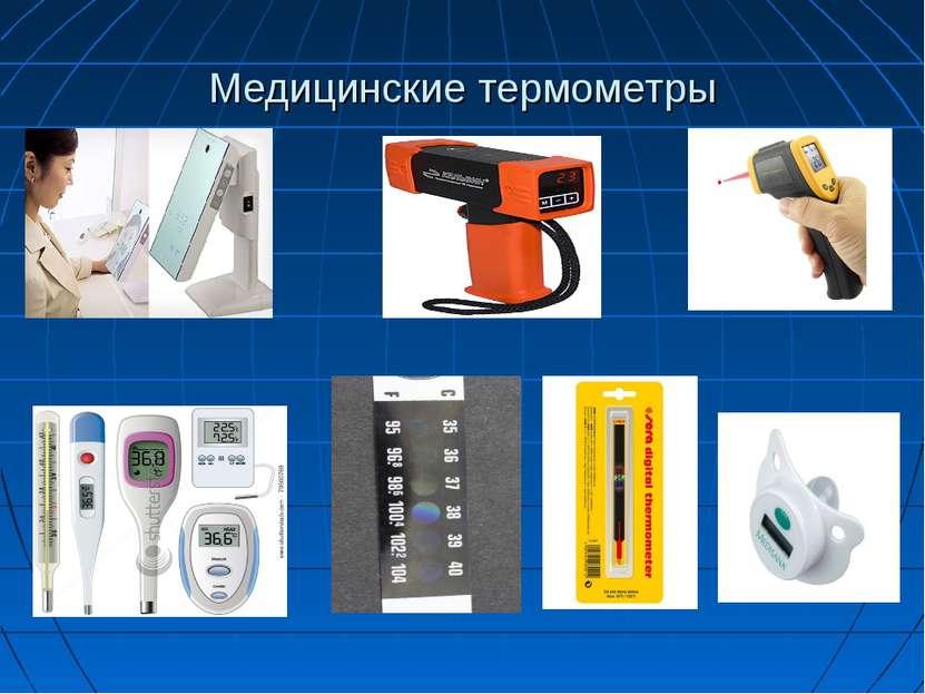 Медицинские термометры