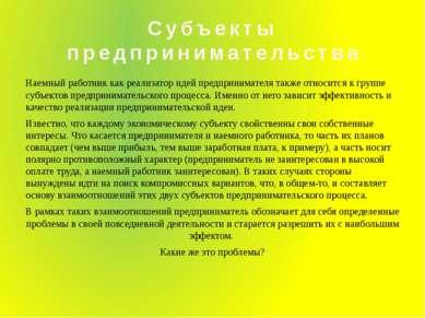 Субъекты предпринимательства Наемный работник как реализатор идей предпринима...