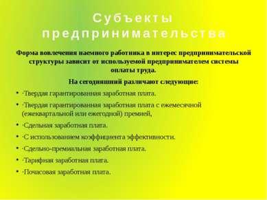Субъекты предпринимательства Форма вовлечения наемного работника в интерес пр...