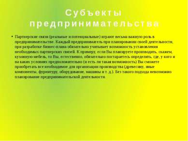 Субъекты предпринимательства Партнерские связи (реальные и потенциальные) игр...