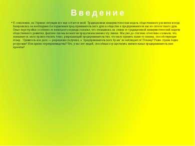 Введение К сожалению, на Украине ситуация все еще остается иной. Традиционная...