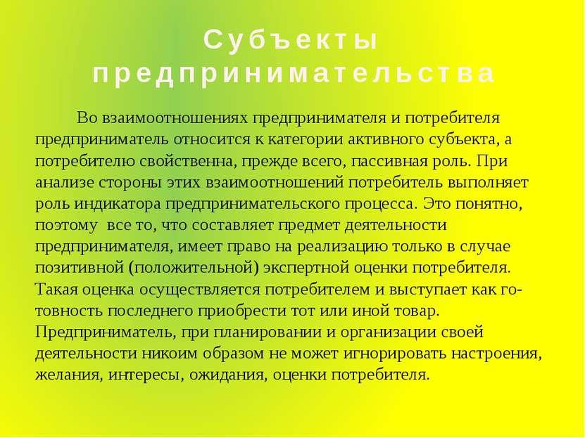 Субъекты предпринимательства Во взаимоотношениях предпринимателя и потребител...