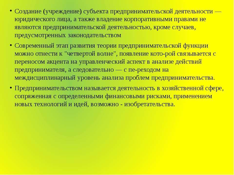 Создание (учреждение) субъекта предпринимательской деятельности — юридическог...