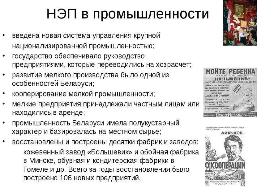 НЭП в промышленности введена новая система управления крупной национализирова...
