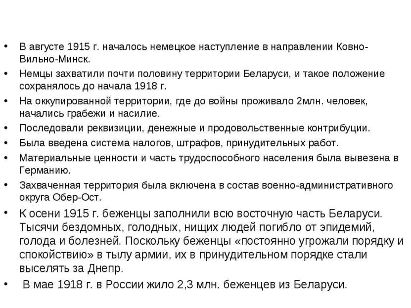 В августе 1915 г. началось немецкое наступление в направлении Ковно-Вильно-Ми...