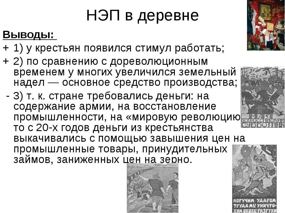 НЭП в деревне Выводы: + 1) у крестьян появился стимул работать; + 2) по сравн...