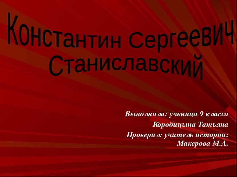 Выполнила: ученица 9 класса Коробицына Татьяна Проверил: учитель истории: Мак...