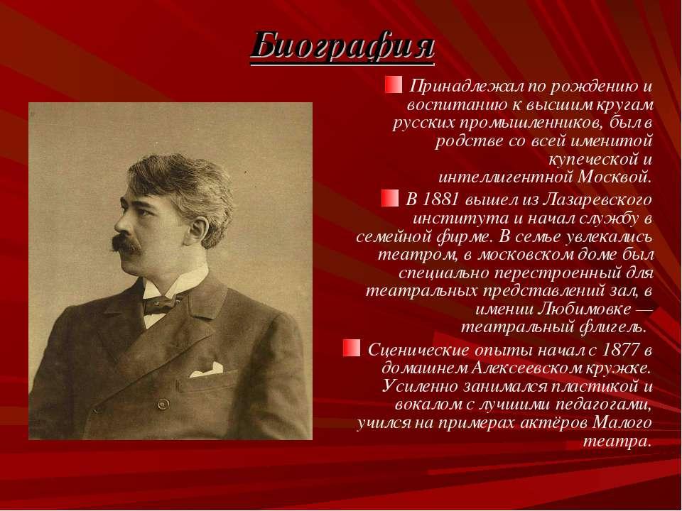 Биография Принадлежал по рождению и воспитанию к высшим кругам русских промыш...