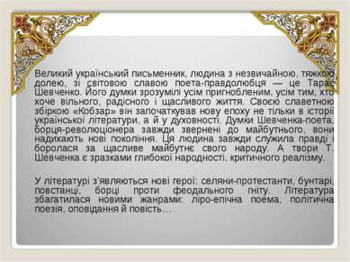 Великий український письменник, людина з незвичайною, тяжкою долею, зі світов...