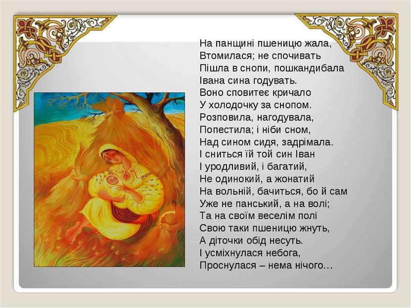 На панщині пшеницю жала, Втомилася; не спочивать Пішла в снопи, пошкандибала ...