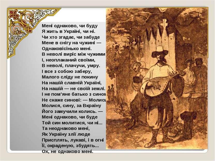 Мені однаково, чи буду Я жить в Україні, чи ні. Чи хто згадає, чи забуде Мене...