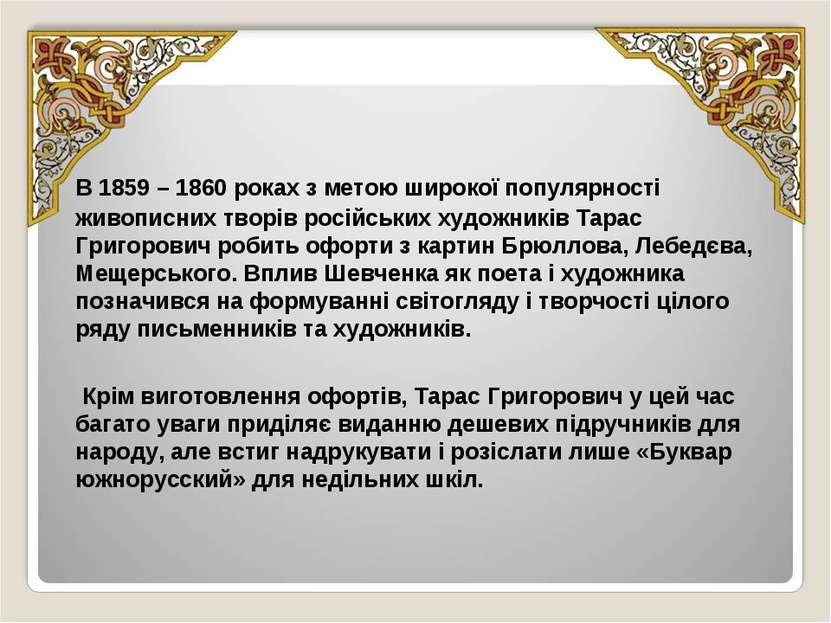 В 1859 – 1860 роках з метою широкої популярності живописних творів російських...