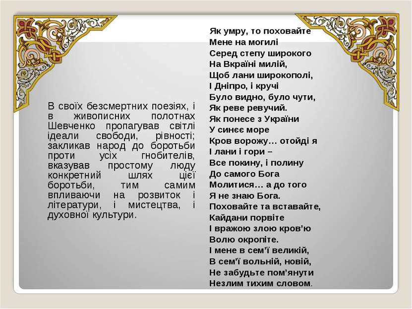 В своїх безсмертних поезіях, і в живописних полотнах Шевченко пропагував світ...