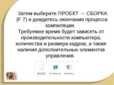 Затем выберите ПРОЕКТ → СБОРКА (F 7) и дождитесь окончания процесса компиляци...