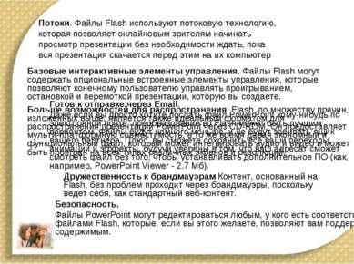 Потоки. Файлы Flash используют потоковую технологию, которая позволяет онлайн...