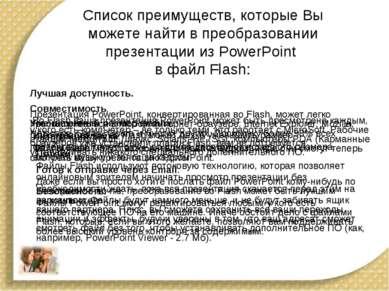 Список преимуществ, которые Вы можете найти в преобразовании презентации из P...
