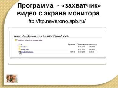Программа - «захватчик» видео с экрана монитора ftp://ftp.nevarono.spb.ru/