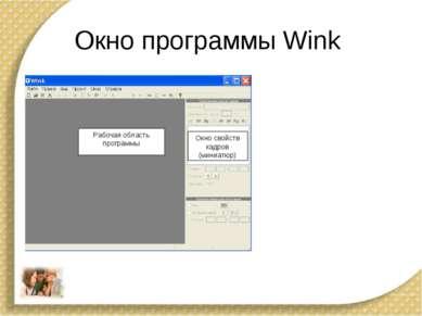 Окно программы Wink Русификация программы Wink Рабочая область программы Окно...