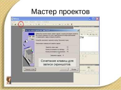 Мастер проектов Установка области захвата кадров Сочетание клавиш для записи ...