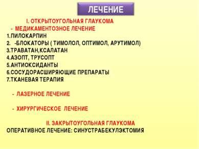 I. ОТКРЫТОУГОЛЬНАЯ ГЛАУКОМА - МЕДИКАМЕНТОЗНОЕ ЛЕЧЕНИЕ ПИЛОКАРПИН β-БЛОКАТОРЫ ...