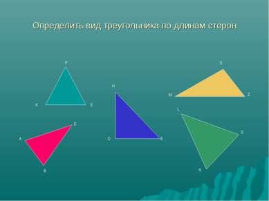 Определить вид треугольника по длинам сторон К Е Р А В С О Н Е М S Z R L D