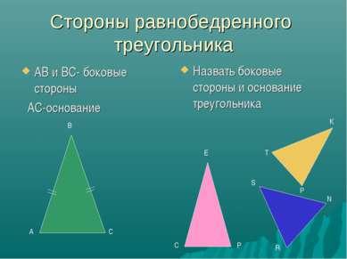 Стороны равнобедренного треугольника АВ и ВС- боковые стороны АС-основание На...