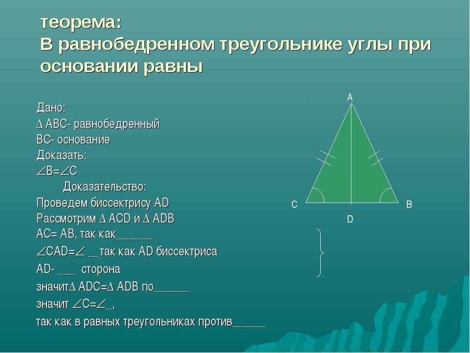 теорема: В равнобедренном треугольнике углы при основании равны Дано: ∆ АВС- ...