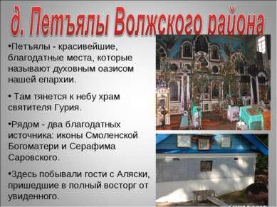 Петъялы - красивейшие, благодатные места, которые называют духовным оазисом н...