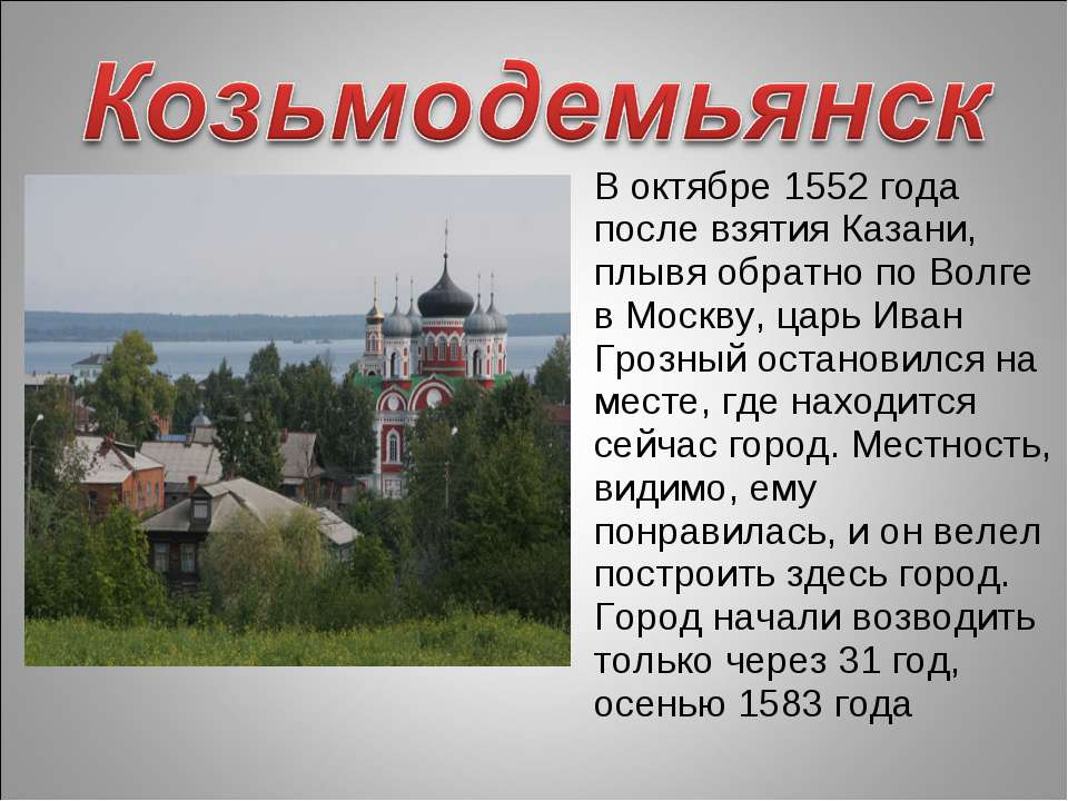 В октябре 1552 года после взятия Казани, плывя обратно по Волге в Москву, цар...