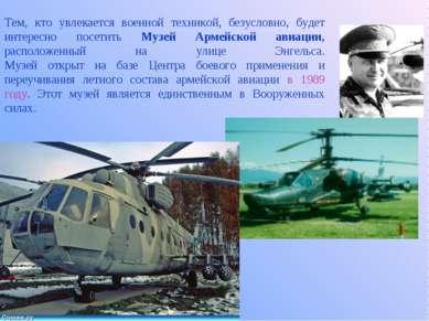 Тем, кто увлекается военной техникой, безусловно, будет интересно посетить Му...