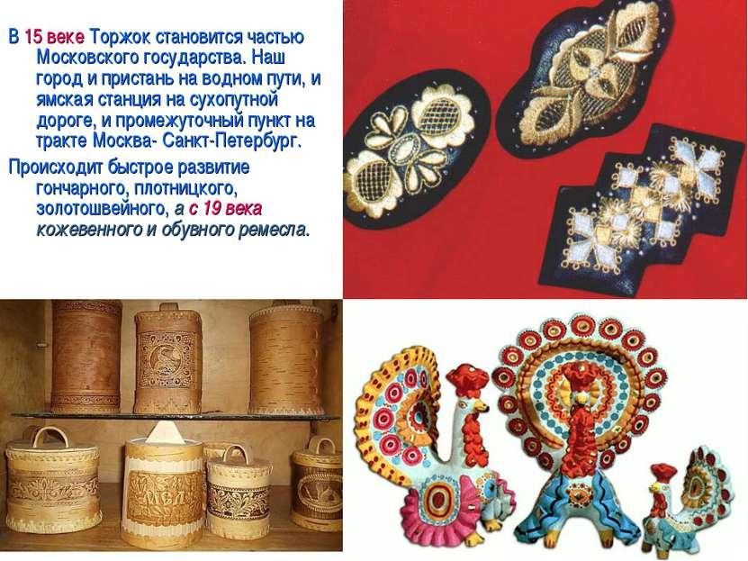 В 15 веке Торжок становится частью Московского государства. Наш город и прист...