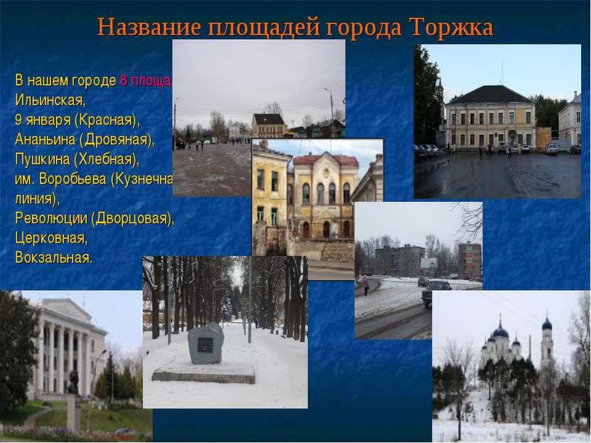 Название площадей города Торжка В нашем городе 8 площадей: Ильинская, 9 январ...