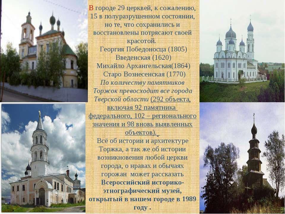 В городе 29 церквей, к сожалению, 15 в полуразрушенном состоянии, но те, что ...