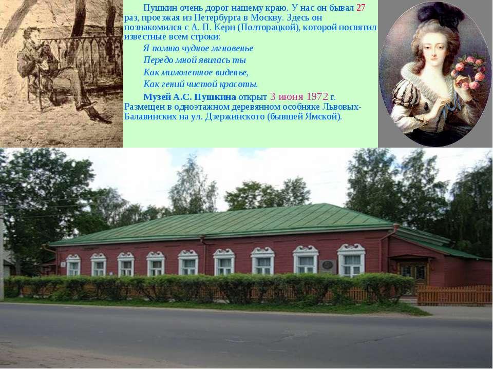 Пушкин очень дорог нашему краю. У нас он бывал 27 раз, проезжая из Петербурга...
