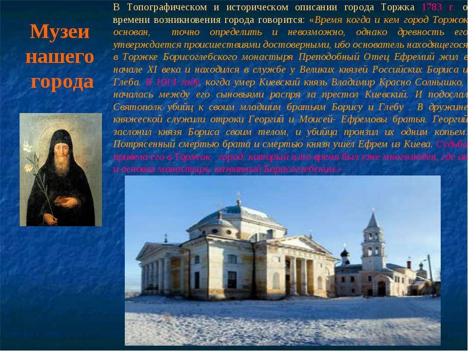 Музеи нашего города В Топографическом и историческом описании города Торжка 1...