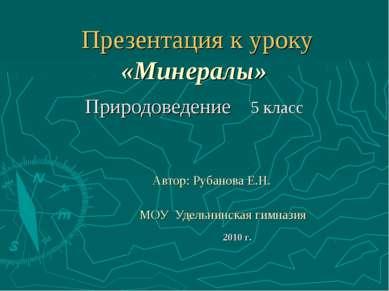 Презентация к уроку «Минералы» Природоведение 5 класс Автор: Рубанова Е.Н. МО...